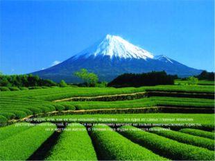Гора Фудзи, или, как ее еще называют, Фудзияма— это одна из самых главных яп
