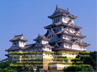 Древний замок Нагоя был построен в 1612 г. в качестве главной резиденции прос