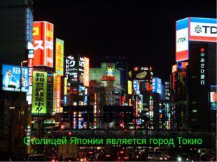 Столицей Японии является город Токио