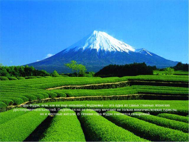 Гора Фудзи, или, как ее еще называют, Фудзияма— это одна из самых главных яп...