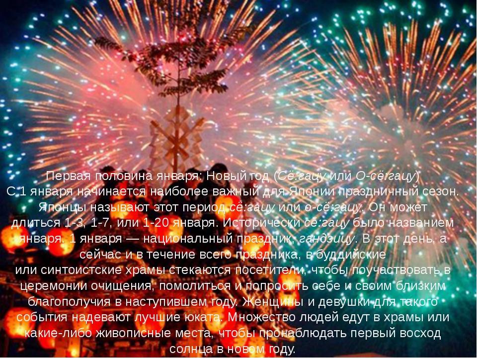 Первая половина января:Новый год (Сё:гацуилиО-сё:гацу) С1 январяначинает...