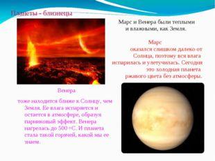 Планеты - близнецы Марс и Венера были теплыми и влажными, как Земля. Марс ока