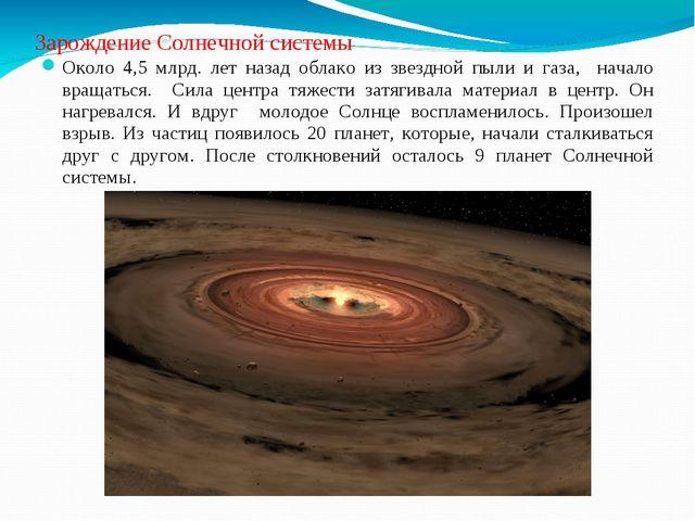 Зарождение Солнечной системы Около 4,5 млрд. лет назад облако из звездной пыл...
