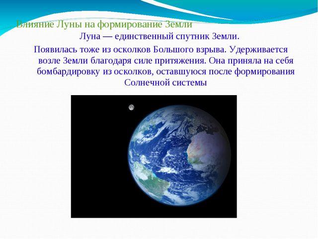 Влияние Луны на формирование Земли Луна — единственный спутник Земли. Появила...