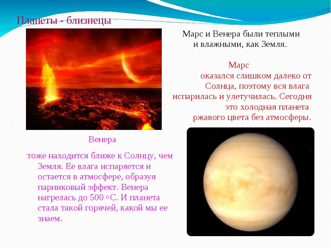 Планеты - близнецы Марс и Венера были теплыми и влажными, как Земля. Марс ока...