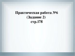 Домашнее задание: Задача 1 . В финале турнира Российской Армии по шахматам вс