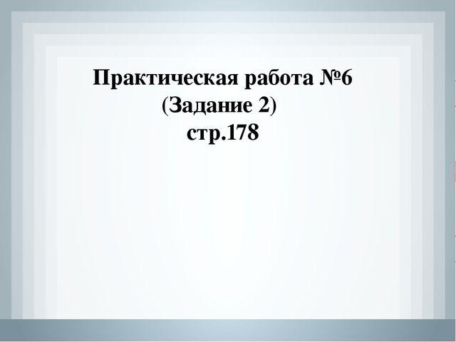 Домашнее задание: Задача 1 . В финале турнира Российской Армии по шахматам вс...