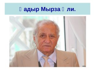 Қадыр Мырза Әли.