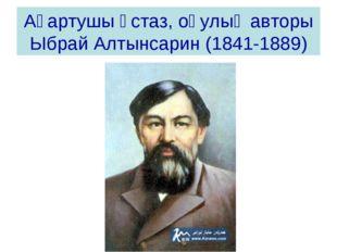 Ағартушы ұстаз, оқулық авторы Ыбрай Алтынсарин (1841-1889)