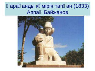 Қарағанды көмірін тапқан (1833) Аппақ Байжанов