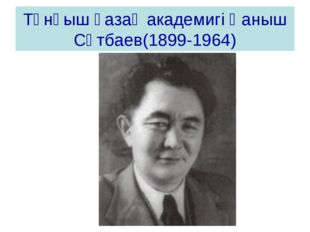 Тұнғыш қазақ академигі Қаныш Сәтбаев(1899-1964)