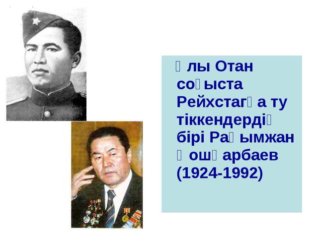Ұлы Отан соғыста Рейхстагқа ту тіккендердің бірі Рақымжан Қошқарбаев (1924-1...