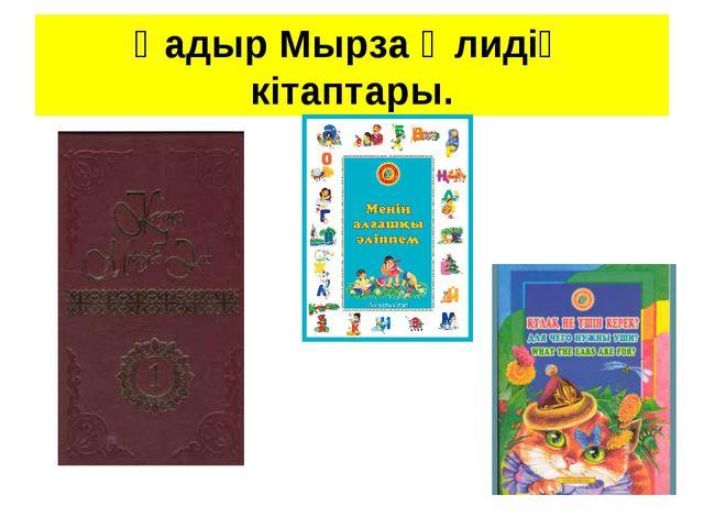Қадыр Мырза Әлидің кітаптары.