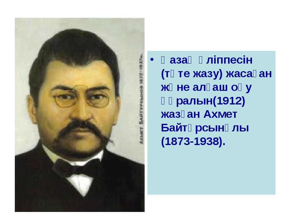 Қазақ әліппесін (төте жазу) жасаған және алғаш оқу құралын(1912) жазған Ахмет...