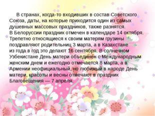 В странах, когда-то входивших всостав Советского Союза, даты, накоторые пр