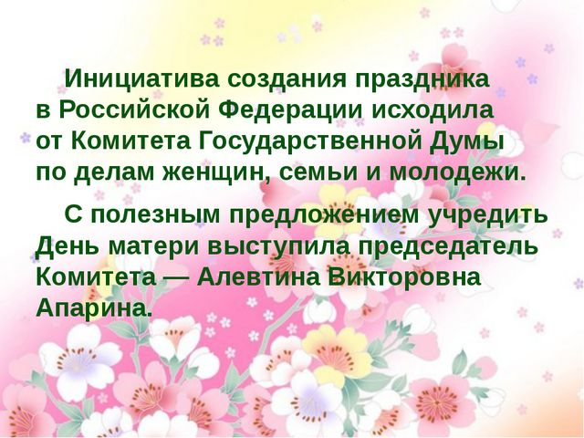 Инициатива создания праздника вРоссийской Федерации исходила отКомитета Го...
