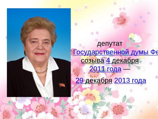Алевти́на Ви́кторовна Апа́рина депутатГосударственной думы Федерального соб...