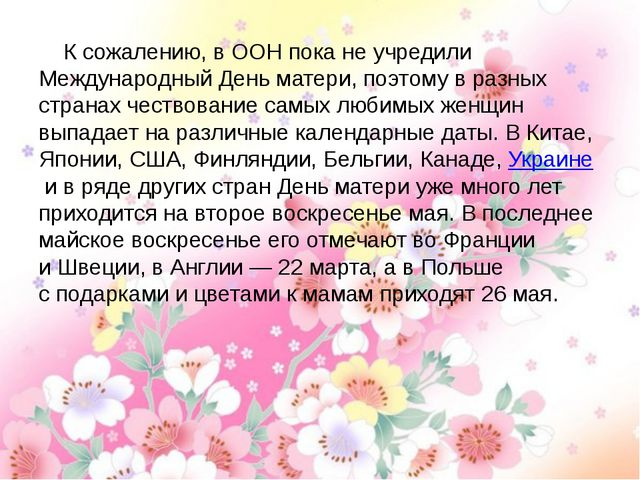 К сожалению, вООН пока неучредили Международный День матери, поэтому враз...