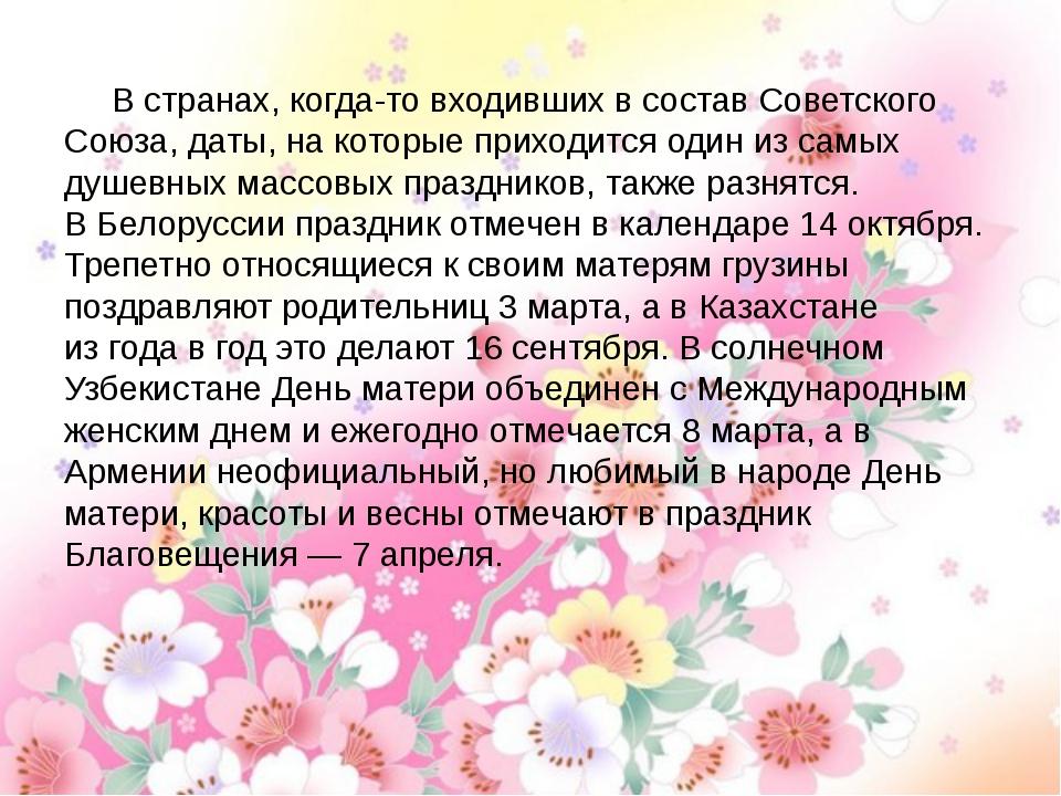 В странах, когда-то входивших всостав Советского Союза, даты, накоторые пр...