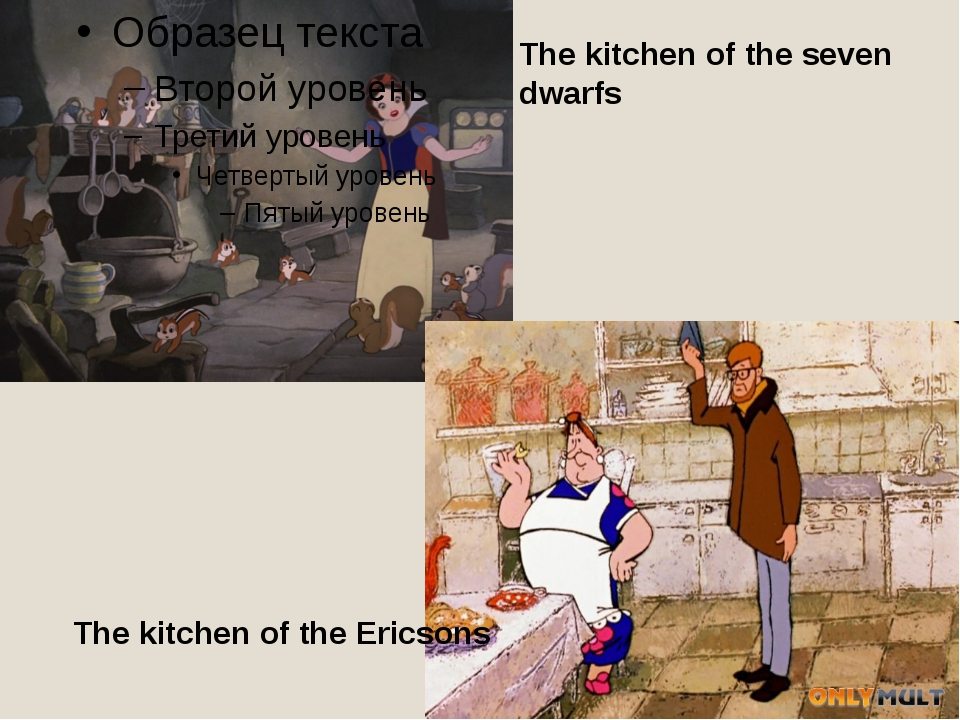 The kitchen of the seven dwarfs The kitchen of the Ericsons