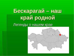 Бескарагай – наш край родной Легенды о нашем крае