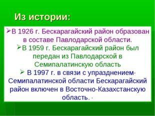 Из истории: В 1926 г. Бескарагайский район образован в составе Павлодарской о