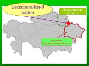 Павлодарская область Восточно-Казахстанская область Бескарагайский район