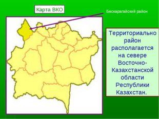 Территориально район располагается на севере Восточно-Казахстанской области Р