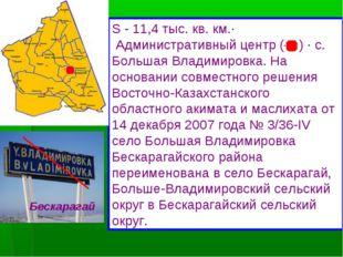 S - 11,4 тыс. кв. км.· Административный центр (– ) · с. Большая Владимировка.