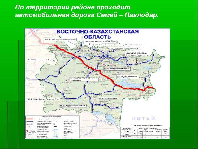 По территории района проходит автомобильная дорога Семей – Павлодар.