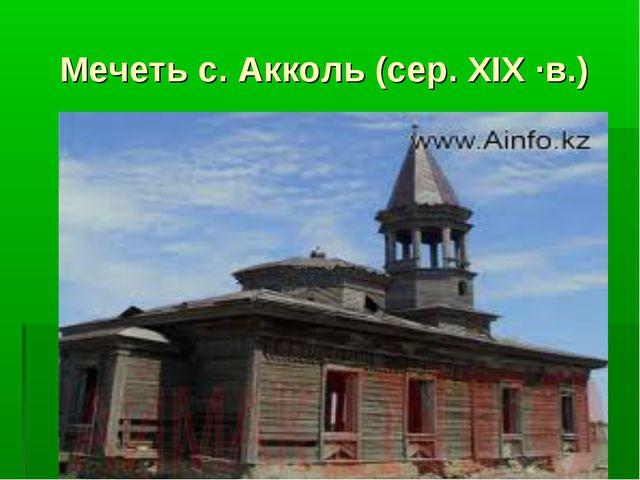 Мечеть с. Акколь (сер. XIX ·в.)