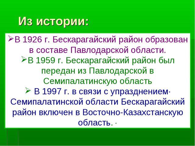 Из истории: В 1926 г. Бескарагайский район образован в составе Павлодарской о...