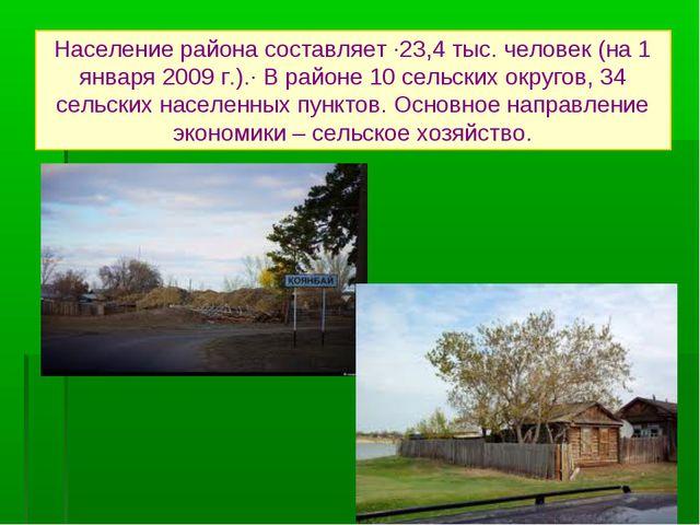 Население района составляет ·23,4 тыс. человек (на 1 января 2009 г.).· В райо...
