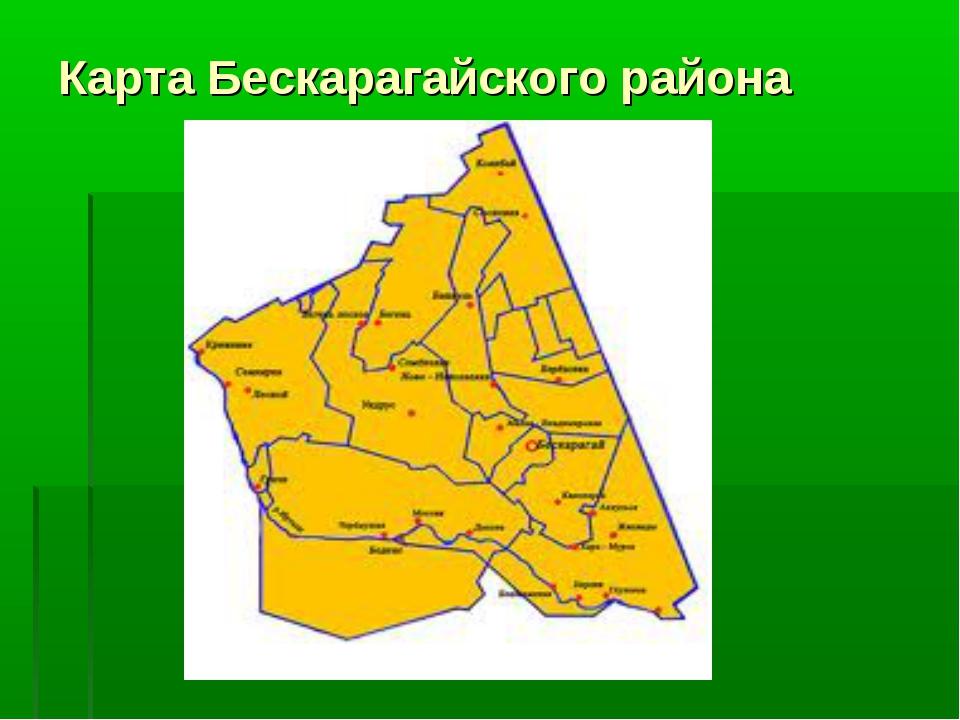 Карта Бескарагайского района