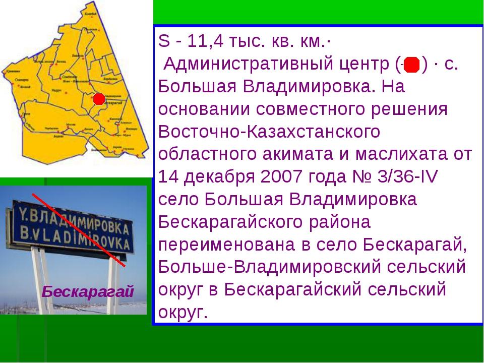 S - 11,4 тыс. кв. км.· Административный центр (– ) · с. Большая Владимировка....