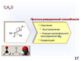 СnH2nO Прогноз реакционной способности Окисление Восстановление Реакции нукле