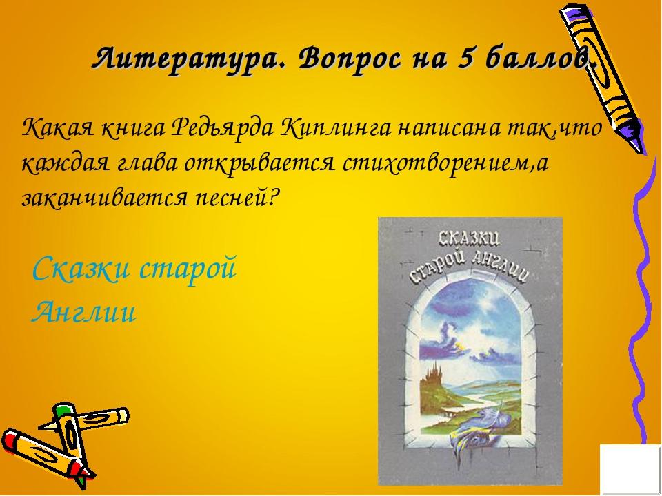 Литература. Вопрос на 5 баллов. Какая книга Редьярда Киплинга написана так,чт...