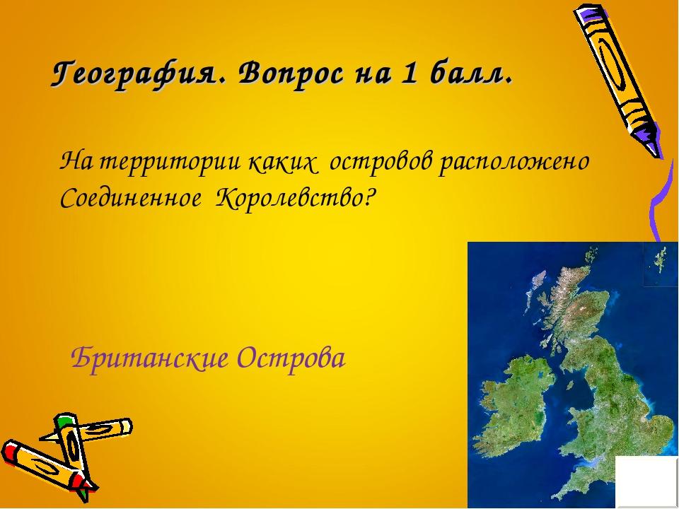 География. Вопрос на 1 балл. На территории каких островов расположено Соедине...