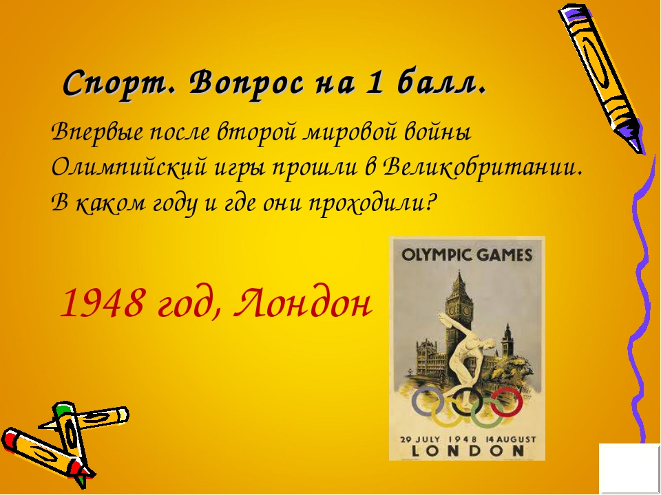 Спорт. Вопрос на 1 балл. Впервые после второй мировой войны Олимпийский игры...