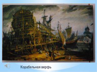Корабельная верфь
