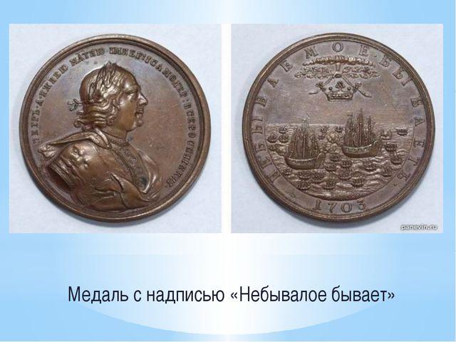 Медаль с надписью «Небывалое бывает»