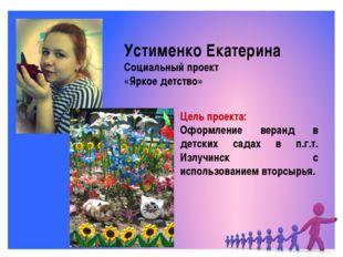 Цель проекта: Оформление веранд в детских садах в п.г.т. Излучинск с использ