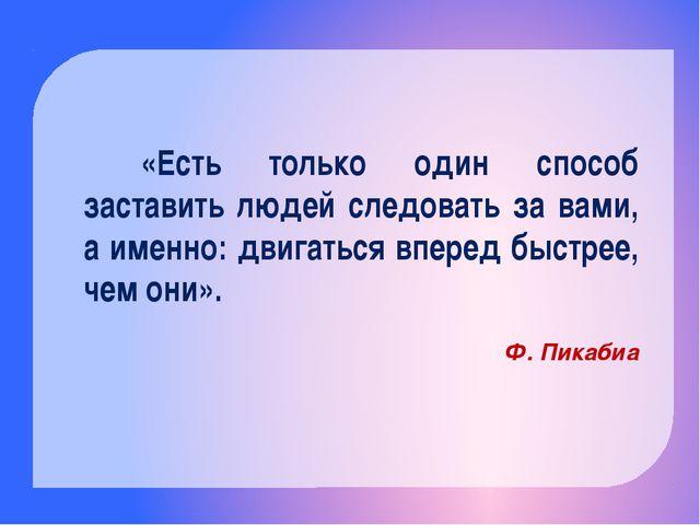 «Есть только один способ заставить людей следовать за вами, а именно: двига...