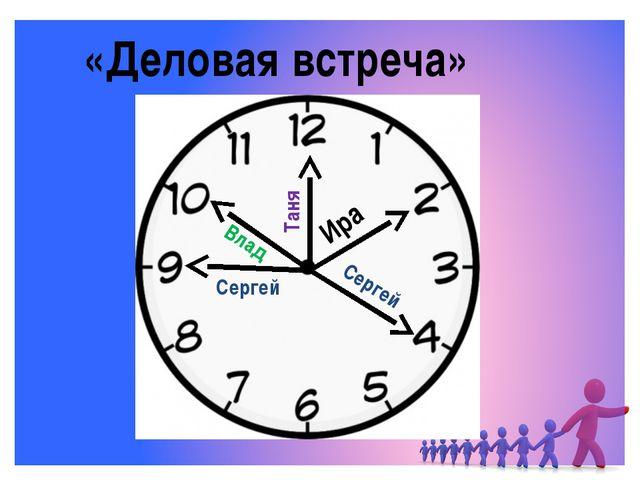 «Деловая встреча» Ира Сергей Сергей Влад Таня