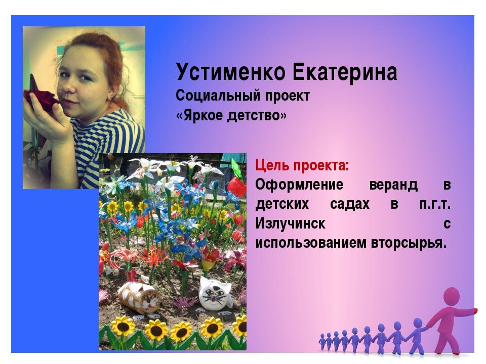 Цель проекта: Оформление веранд в детских садах в п.г.т. Излучинск с использ...