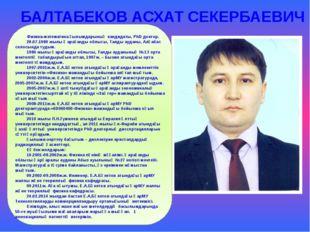БАЛТАБЕКОВ АСХАТ СЕКЕРБАЕВИЧ Физика-математика ғылымдарының кандидаты, PhD д