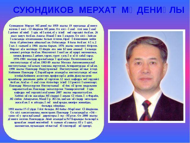 СУЮНДИКОВ МЕРХАТ МӘДЕНИҰЛЫ Суюндиков Мерхат Мәдениұлы 1959 жылы 19 маусымда...