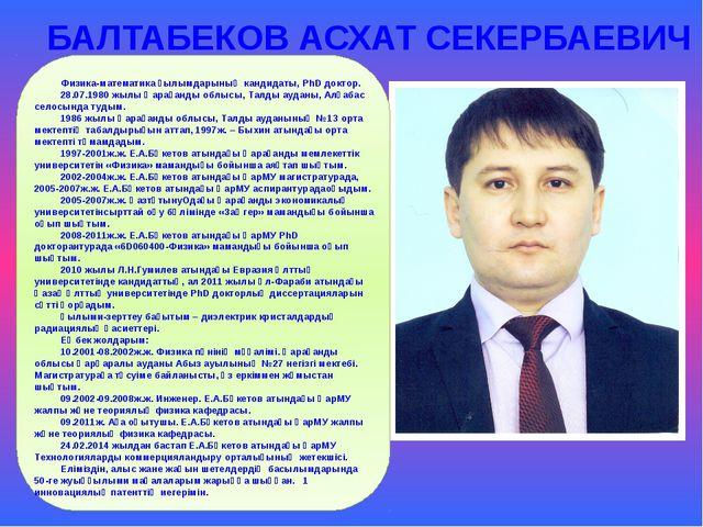 БАЛТАБЕКОВ АСХАТ СЕКЕРБАЕВИЧ Физика-математика ғылымдарының кандидаты, PhD д...