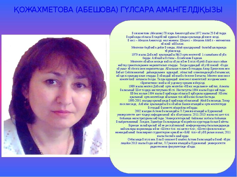 ҚОЖАХМЕТОВА (АБЕШОВА) ГҮЛСАРА АМАНГЕЛДІҚЫЗЫ Қожахметова (Абешова) Гүлсара А...