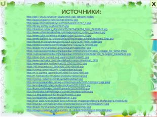 Х ИСТОЧНИКИ: http://deti-i-vnuki.ru/velikiy-skazochnik-italii-dzhanni-rodari/